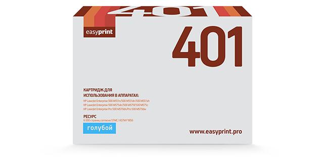 401 Картридж EasyPrint LH-401 для HP Enterprise 500 M551/M575 (6000 стр.) голубой, с чипом, восст.