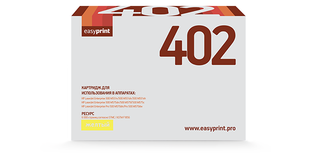 402 Картридж EasyPrint LH-402 для HP Enterprise 500 M551/M575 (6000 стр.) желтый, с чипом, восст.