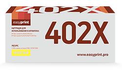 CF402X Картридж EasyPrint LH-CF402X для HP Color LaserJet Pro M252n/M252dw/M274n/M277n/M277dw (2300 стр.) желтый, с чипом